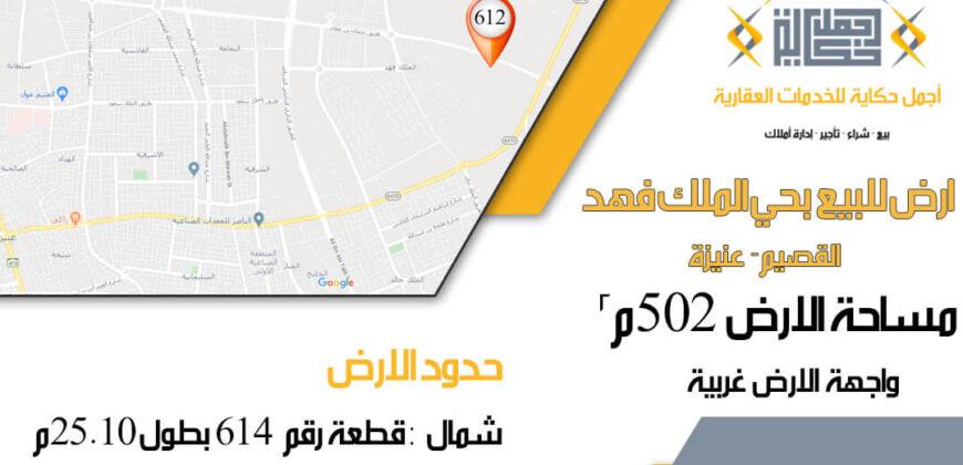للبيع ارض بالقصيم عنيزة حي الملك فهد